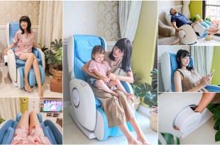 【家電】TAKASIMA高島《愛舒服小沙發進化版A-1600》♥小家庭必備,優雅時尚又能無時無刻在家放鬆的頂級小沙發按摩椅