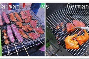 【德台大不同】德國BBQ vs 台灣中秋烤肉趣♥