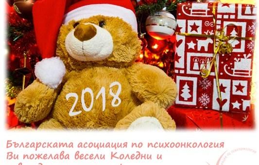 Весели Коледни и новогодишни празници от БАПО!