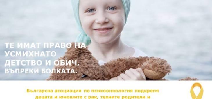 15 февруари – Световен ден за борба с рака при децата