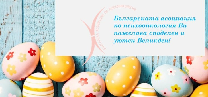 Споделен Великден!