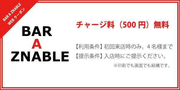 BAR A ZNABLE WEBクーポン 「チャージ料(500円)無料 」