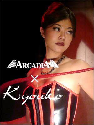 久遠 響子-Kyoko Kuon-