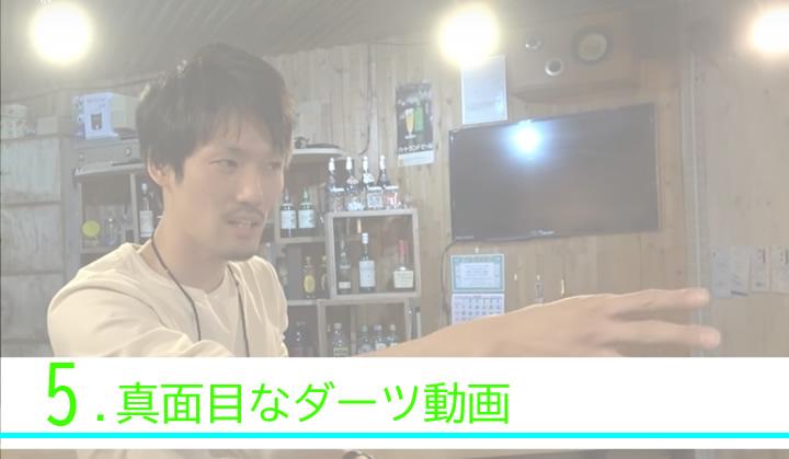 5.真面目なダーツ動画