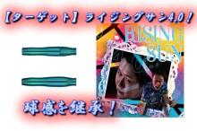 【ターゲット】ライジングサン4.0!球感を継承!
