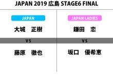 JAPAN 2019 STAGE6 広島 決勝 大会結果・考察