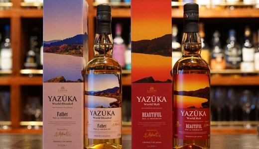 【新入荷】YAZŪKA (ヤズーカ) World Whisky