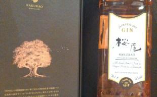 【新規入荷】国産クラフトジン『桜尾GIN LIMITED』~地元広島産の17種のボタニカルを使用