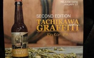 【数量限定入荷】立川限定ビール第2弾「Tachikawa GRAFFITI ~金柑IPA~」