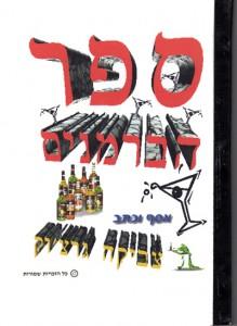 ספר הבארמנים