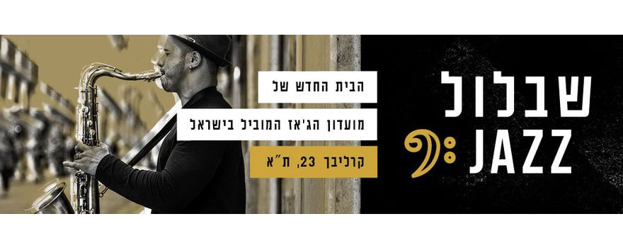 Shablul Jazz- שבלול ג'אז