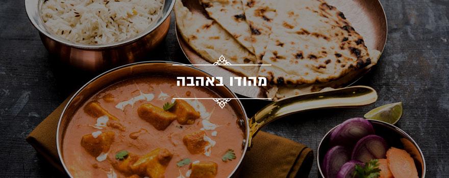 טנדורי רשת מסעדות הודיות - Tandoori