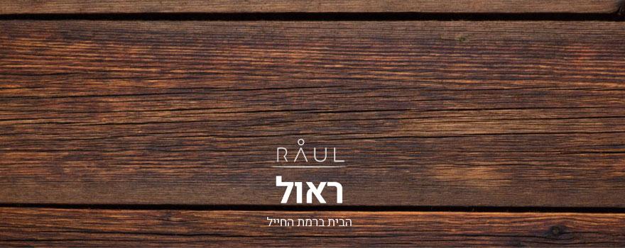 ראול – בית אירועים