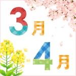 3月4月のバラの楽しみ方