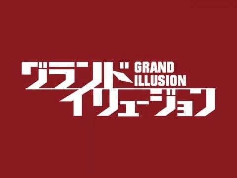 『グランド・イリュージョン』