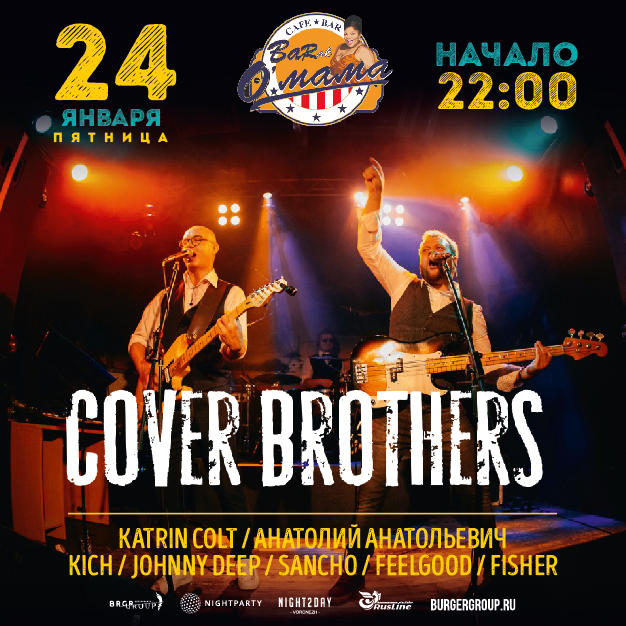 COVER BROTHERS