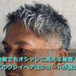 白髪でもオシャレに見える髪型!メンズのグレイヘアはショートが良い理由