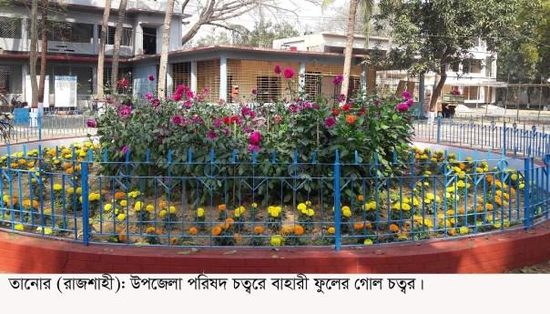 পুষ্প শোভিত তানোর উপজেলা চত্বর
