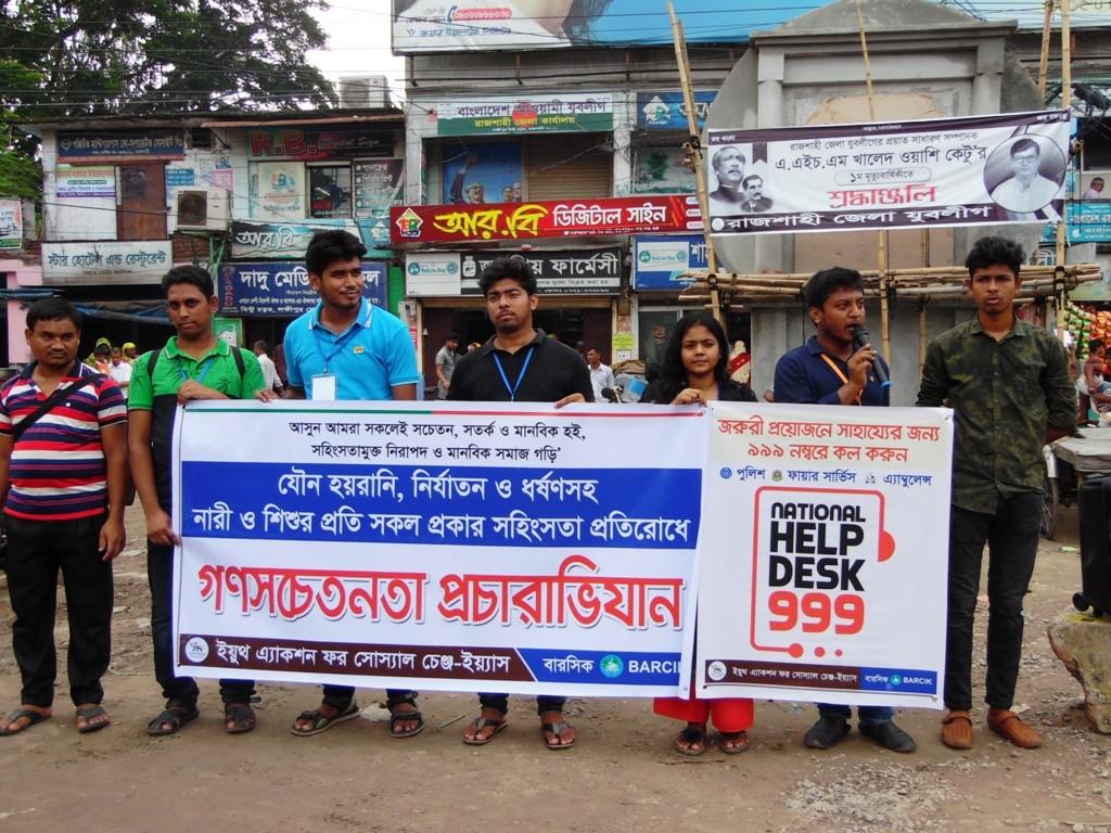 Awareness Campaign 2