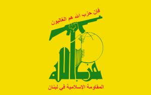 דגל חיזבאללה,מקור - ויקפדיה