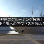 神戸のクルージング特集!乗り場やアクセス方法を紹介!