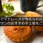 神戸でマドレーヌが有名なお店といえば?名店ボックサンのおすすめ手土産をご紹介!