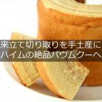 神戸といえばユーハイム!お土産に最適なバームクーヘンをご紹介!