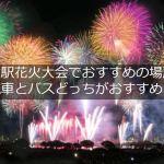 【2020年】加古川花火大会が見える場所はどこ?電車と車どっちがオススメ?