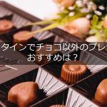 【2020年】バレンタインのチョコ以外のプレゼントは?お菓子や食べ物がいい?