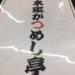 加古川のグルメといえばかつめし!本家かつめし亭をご紹介!