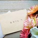 【2020】父の日ギフトでおすすめは?安くても喜ばれる人気のプレゼント4選!