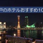 神戸のホテルおすすめ10選!子供も喜ぶ家族旅行に最適!