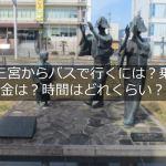 福知山へ三宮からバスで行くには?乗り場は?料金は?時間はどれくらい?