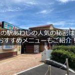 道の駅あわじの人気の秘密は?おすすめメニューもご紹介!