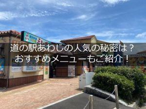 道の駅あわじタイトル