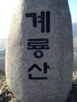 Gyeryongsan, 566 moh