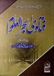 FatawaBahrulUloom1new