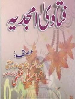 fatawa amjadiyah