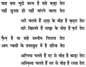 Wah Kya Judo O Karam Hain Shahe Bat-Ha Tera Naat Lyrics