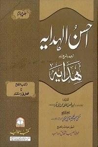 Ahsan ul Hidaya Urdu Sharh Al Hidaya Vol 2