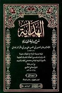 Al Hidaya Vol 1 - Al Khamesa (5th Year) درجہ خامسہ | Dars e Nizami Khamisah Jama'at