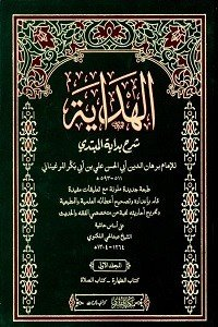 Al Hidaya Vol 1
