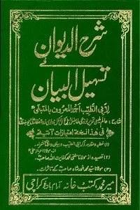 ArabiSharh / Urdu Tarjama Diwan Ul Mutanabbi