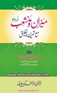 Mizan o Munshaeb Urdu