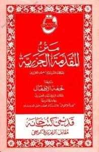 Muqaddemat ul Jazria book Dars E Nizami