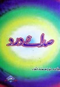 Sada-e-Dard book in urdu free download