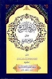 Tanqeeh ut Tashrih Urdu Sharh Al Tawzeeh wat Talweeh