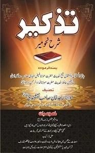 Tazkeer Urdu Sharh Nahw Meer