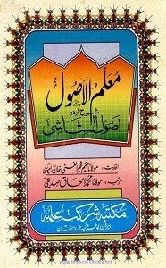 Muallim ul Usool Urdu Sharh Usool ush Shashi