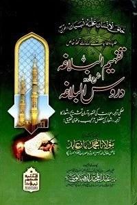 Tafheem ul Balagha Urdu Sharh Duroos ul Balagha